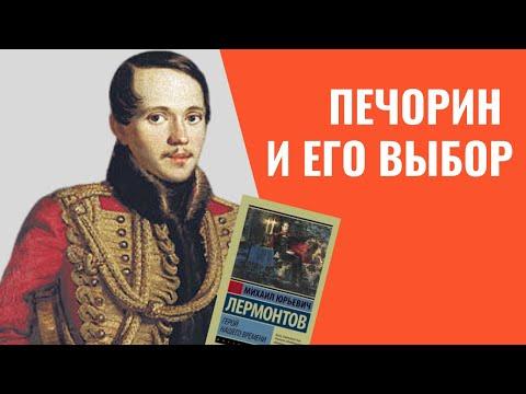 М. Ю. Лермонтов и «Герой нашего времени». Печорин и его выбор.