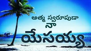 ఆత్మ స్వరూపుడా నా యేసయ్య. Athma Swarupuda Na yesayya.Telugu christian Song.