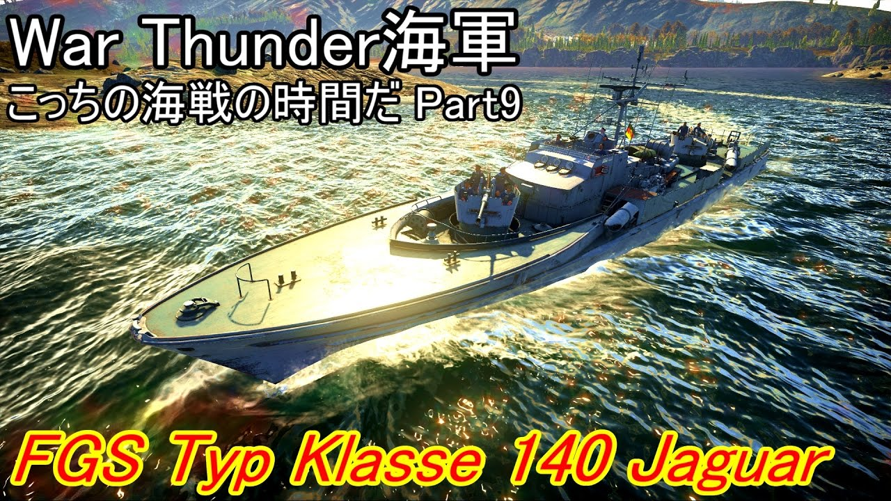 War Thunder海軍】こっちの海戦...