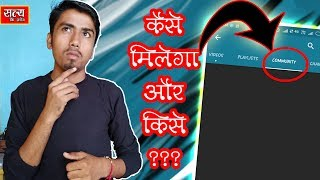 How to get Community tab on YouTube channel, what is community tab?? -In Hindi