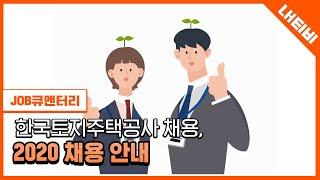 LH 채용 | ① 2020 한국토지주택공사 채용 안내