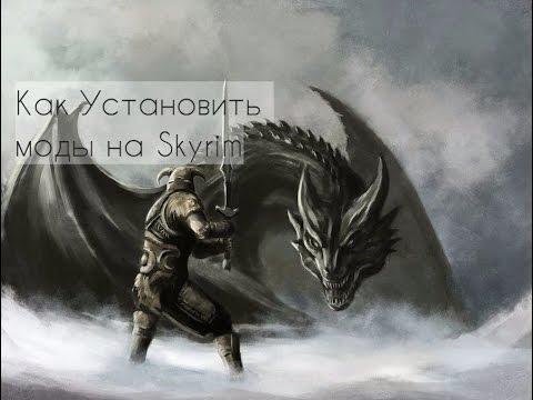 Как правильно устанавливать моды на Skyrim