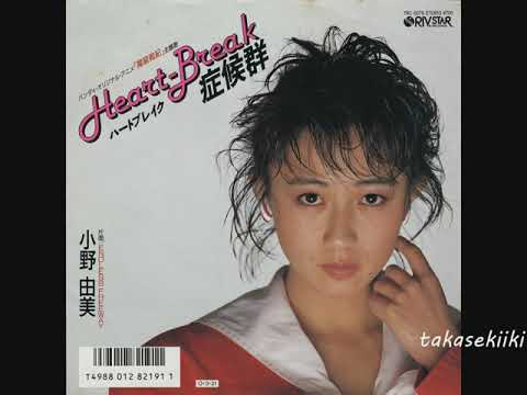 小野由美 HEART-BREAK症候群