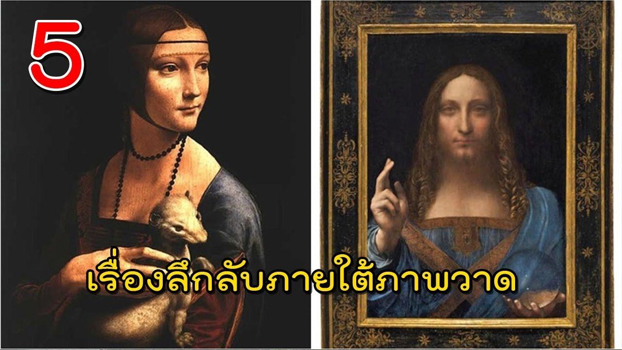 5 เรื่องลึกลับ ภายใต้ภาพวาดของจิตรกรชื่อดัง เลโอนาร์โด ดา วินชี!!