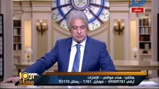 العاشرة مساء| سيدة تفجر مفاجئة جديدة عن صاحب كافية مصر الجديدة وتؤكد شراكة الفنان مصطفى قمر