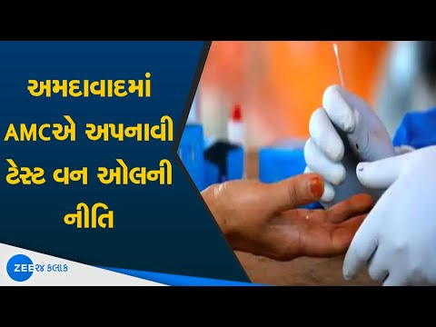 AMC Test One All Scheme To Diminish Corona   વિનામુલ્ય ટેસ્ટ કરાવી તાત્કાલીક મેળવો રિપોર્ટ   Gujarat