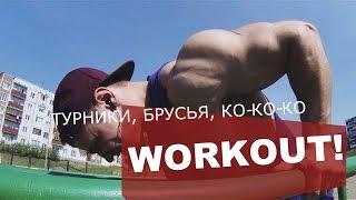 Тренировка на улице, WORKOUT с Женей Шелковым / ТРАНСФОРМАЦИЯ ДРИЩА