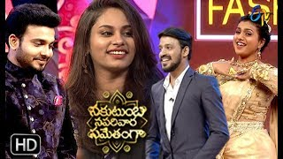Sakutumba Saparivara Samethamga Intro | ETV Sankranthi Special Event | 15th January 2019