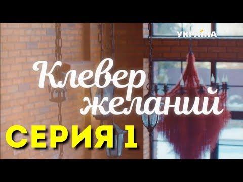 Клевер желаний (Серия 1)