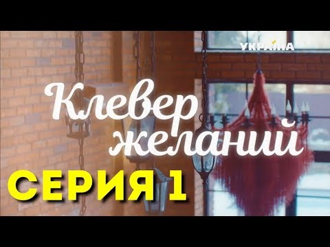 Клевер желаний (Серия 1) - Ruslar.Biz