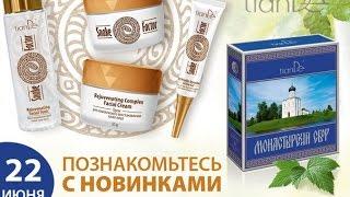 Вебинар «Новинки серия Snake Factor и Монастырский чай»