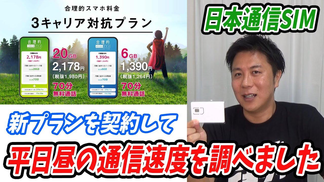 日本通信SIM新プラン(合理的みんなのプラン)を申し込んで平日の昼に通信速度を計測しました