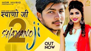 Shayano Ji 2 || Sonika Singh & Ashok Yadav Lambi || SBM Music || New Haryanvi Song 2020 || Mor Music