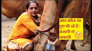 आप कौन सा दूध पी रहे है ! असली या नकली   जानिए मनप्रीत कौर से   #UnnatKisaanUnnatKrishi