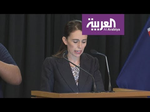 نيوزيلندا تعلن حظر كل الأسلحة الهجومية فورا  - نشر قبل 3 ساعة
