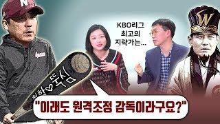 [스조 야구부장의 크보 핵인싸] KIA 분석②&지략가 랭킹 톱5