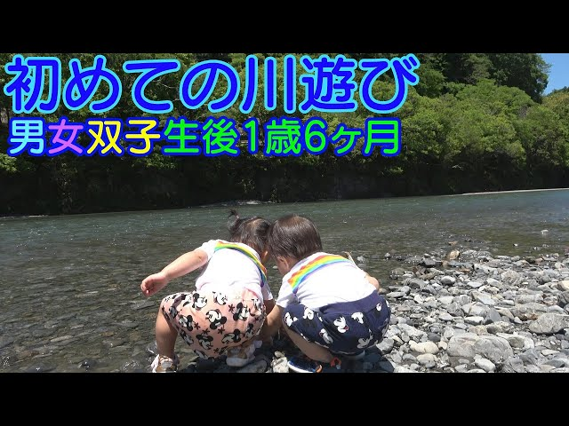 【初めての川遊び】2人の反応は?男女双子生後1歳6ヶ月赤ちゃんMix twins the first having a swim in a river