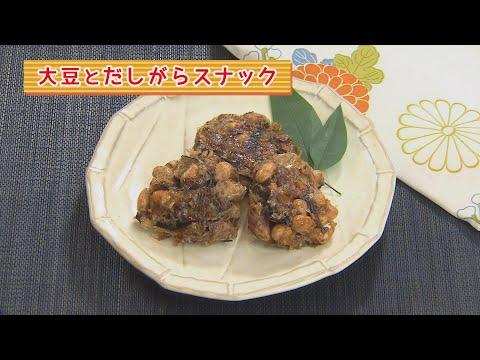 まり先生の簡単!食べきりクッキング ~大豆とだしがらスナック~