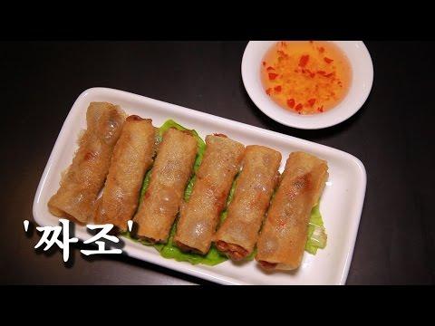 [한국형 장사의 신 요리비법]리틀사이공-짜조