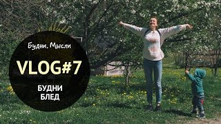 VLOG #7 Осваиваемся в новой квартире, качаю попу, еда, прогулки | 8-11.04 Словения