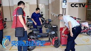 电动自行车爆燃事故频发 不让上楼就安全了吗?「央视财经评论」20210512 | CCTV财经 - YouTube
