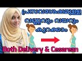 Tips to Reduce Weight and Belly Fat After Delivery & Cesarean Malayalam| Reduce Post Delivery Belly
