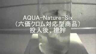 六価クロム含有排水