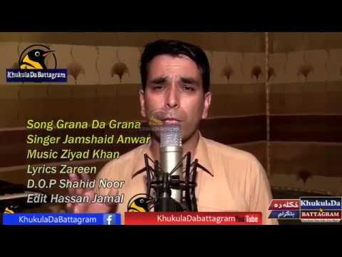 Jamshed Anwar Grana DaGrana Da 2017   YouTube