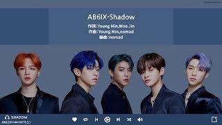 【認聲韓繁中字】AB6IX(에이비식스) - Shadow