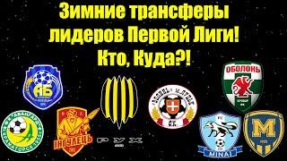 Трансферы команд Первой Лиги которые претендуют на УПЛ