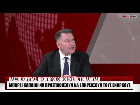 newsbomb.gr: Για τη διαρροή στοιχείων γύρω από την υπόθεση.