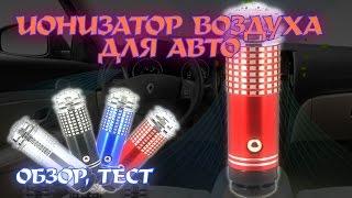 Ионизатор воздуха для авто - обзор, тест