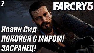 ИСКУПЛЕНИЕ !-|#7| - Far Cry 5 ПРОХОЖДЕНИЕ НА РУССКОМ