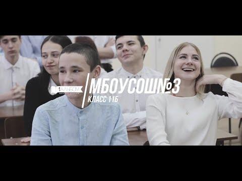 Видео с фотосессии для выпускных альбомов, студия 1 Альбом, МБОУСОШ№3, 11Б класс