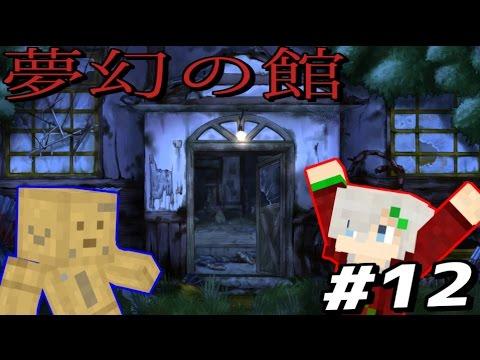 【謎解きホラー】怖いけど笑える館#12【夢幻の館】