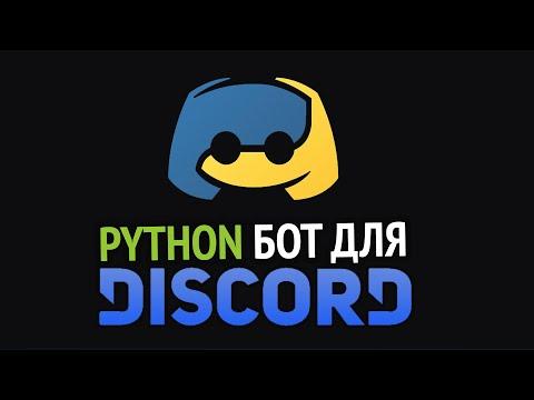 Пишем DISCORD бота на Python