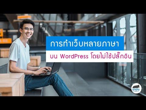 การทำเว็บหลายภาษาบน WordPress โดยไม่ใช้ปลั๊กอิน