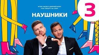 видео Наушники