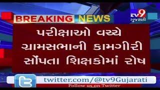 Gujarat: Teachers assigned duties of Talatis cum Mantri due to their strike- Tv9
