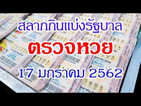 ตรวจหวย 17 มกราคม 2562 ตรวจสลากกินแบ่งรัฐบาล