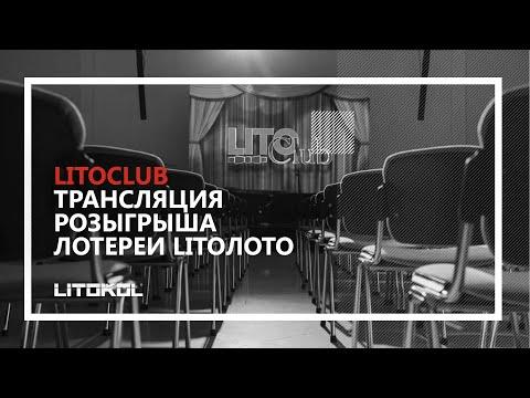 LITOClub. Трансляция розыгрыша лотереи LITOлото