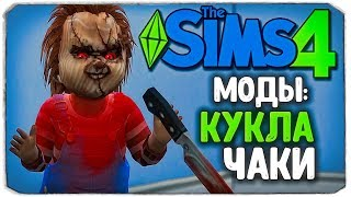 Кукла Чаки или Малыш-убийца в the Sims 4! | мод девушки убийцы
