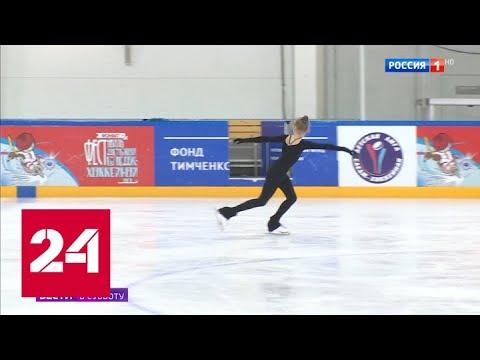 Жесточайшая конкуренция, молодость и ультрасложность: куда движется фигурное катание - Россия 24
