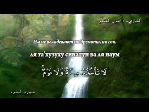 Аят Аль-Курси - сура аль-Бакъара аят 255