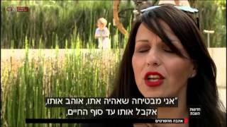 חדשות השבת - חתונה ישראלית | כאן 11 לשעבר רשות השידור