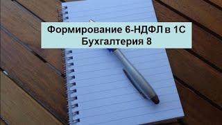 Формирование 6 НДФЛ в 1С Бухгалтерия 8