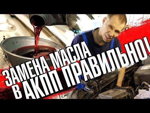 ПРАВИЛЬНАЯ замена масла в  АКПП Вольво своими руками //Aisin TF-80 самая популярный автомат Вольво