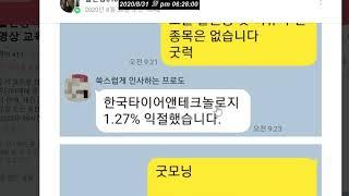 에스맥 한화시스템  셀바스헬스케어 수익// 두산중공업(…