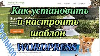 видео Установка и редактирование темы (шаблона) WordPress