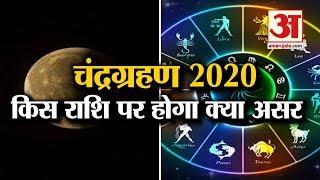 Chandra Grahan Rashifal 2020 |  साल का पहला Lunar Eclipse, देखिए किस राशि पर पड़ेगा क्या असर